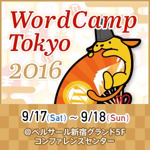 WordCamp 東京 2016